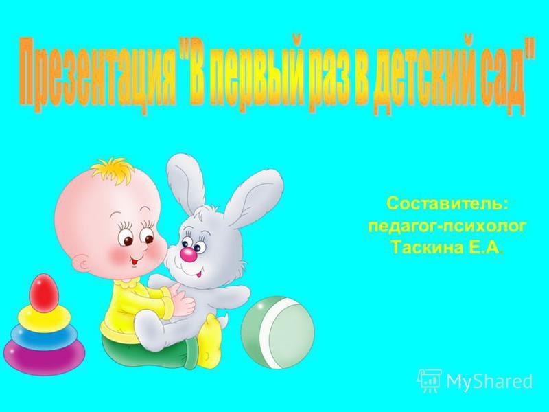 Составитель: педагог-психолог Таскина Е.А.