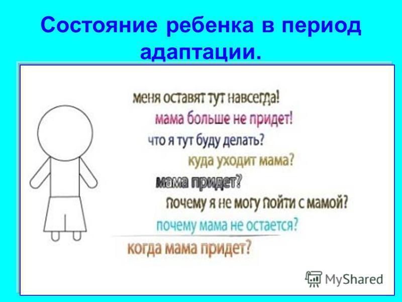 Состояние ребенка в период адаптации.