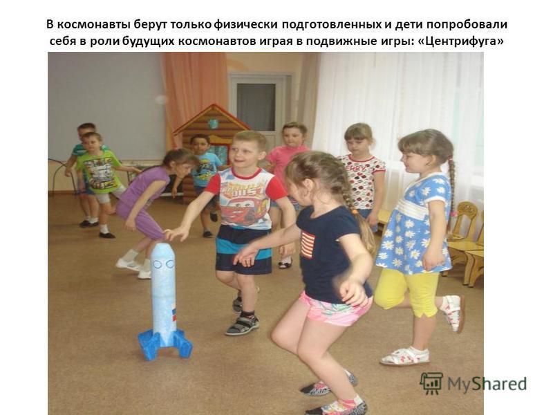 В космонавты берут только физически подготовленных и дети попробовали себя в роли будущих космонавтов играя в подвижные игры: «Центрифуга»