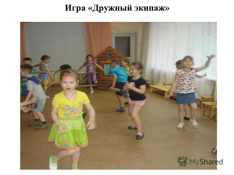 Игра «Дружный экипаж»