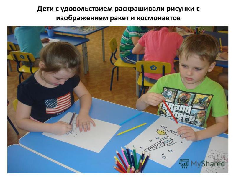 Дети с удовольствием раскрашивали рисунки с изображением ракет и космонавтов