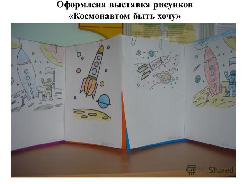 Оформлена выставка рисунков «Космонавтом быть хочу»