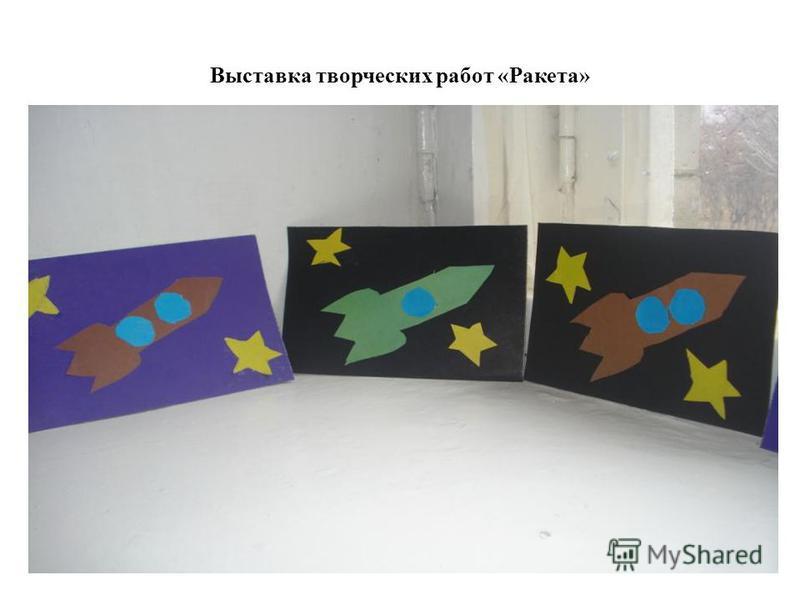 Выставка творческих работ «Ракета»