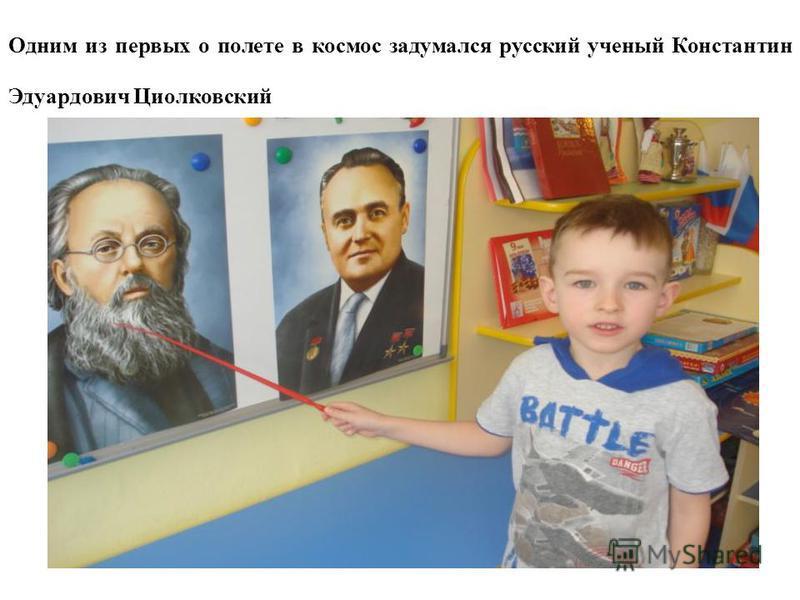 Одним из первых о полете в космос задумался русский ученый Константин Эдуардович Циолковский