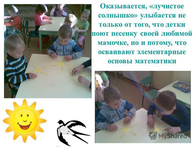 Оказывается, «лучистое солнышко» улыбается не только от того, что детки поют песенку своей любимой мамочке, но и потому, что осваивают элементарные основы математики