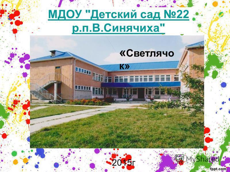 МДОУ Детский сад 22 р.п.В.Синячиха 2015 г « Светлячо к»