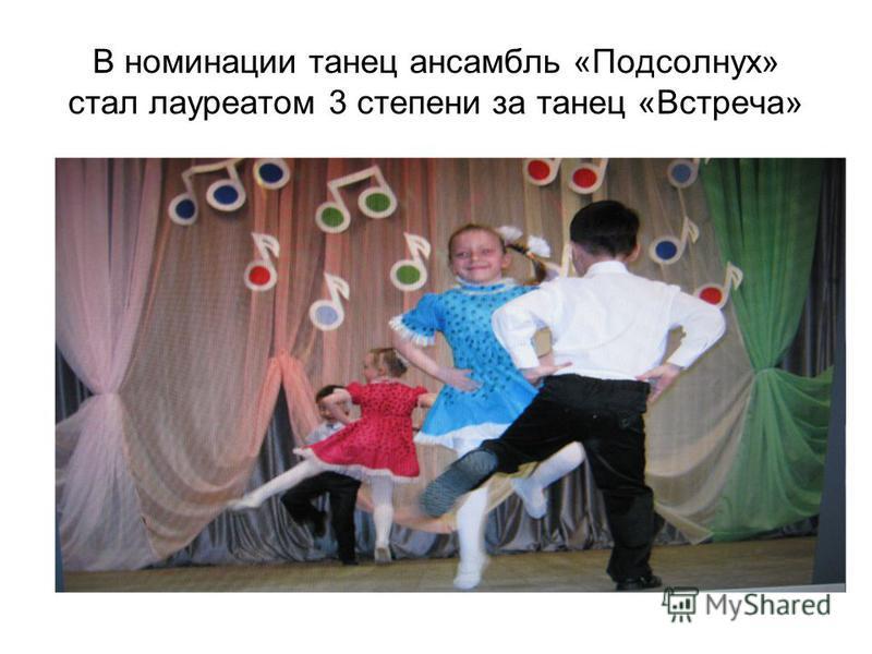 В номинации танец ансамбль «Подсолнух» стал лауреатом 3 степени за танец «Встреча»