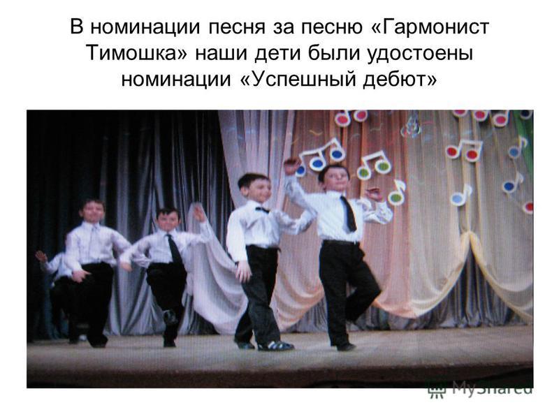 В номинации песня за песню «Гармонист Тимошка» наши дети были удостоены номинации «Успешный дебют»
