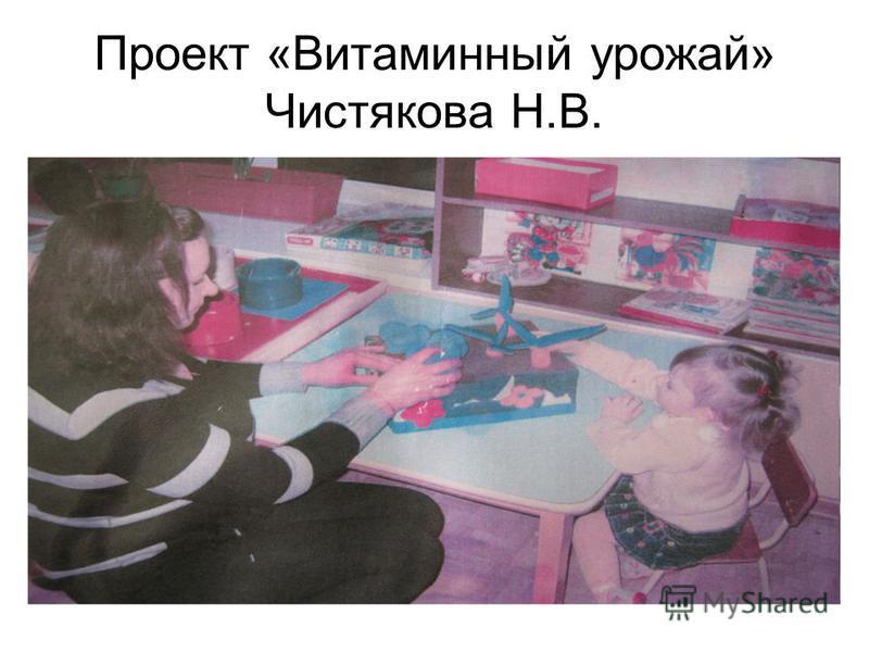 Проект «Витаминный урожай» Чистякова Н.В.