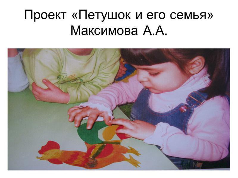 Проект «Петушок и его семья» Максимова А.А.