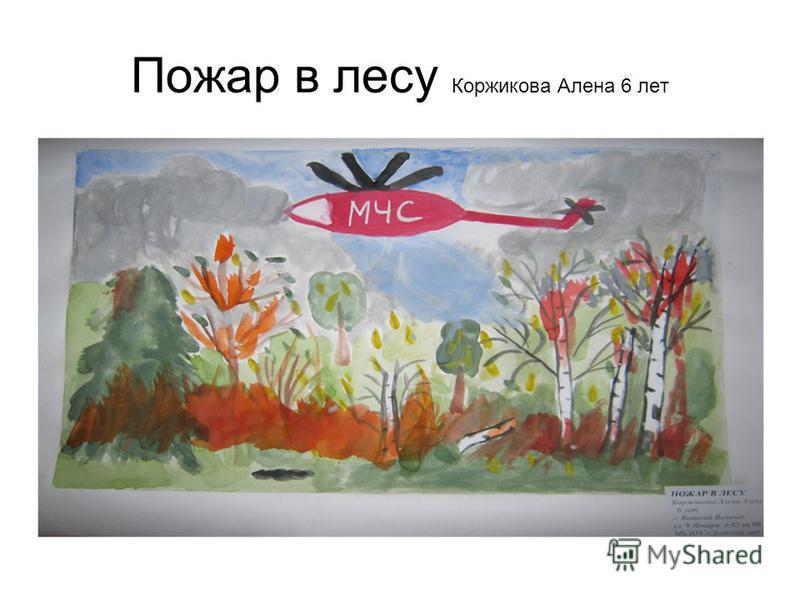 Пожар в лесу Коржикова Алена 6 лет