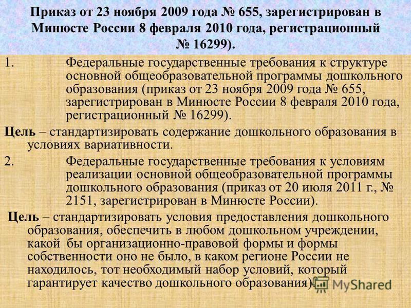 Приказ от 23 ноября 2009 года 655, зарегистрирован в Минюсте России 8 февраля 2010 года, регистрационный 16299). 1. Федеральные государственные требования к структуре основной общеобразовательной программы дошкольного образования (приказ от 23 ноября