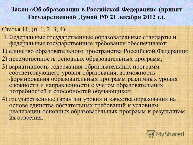 Закон «Об образовании в Российской Федерации» (принят Государственной Думой РФ 21 декабря 2012 г.). Статья 11, (п. 1, 2, 3, 4). 1. Федеральные государственные образовательные стандарты и федеральные государственные требования обеспечивают: 1) единств