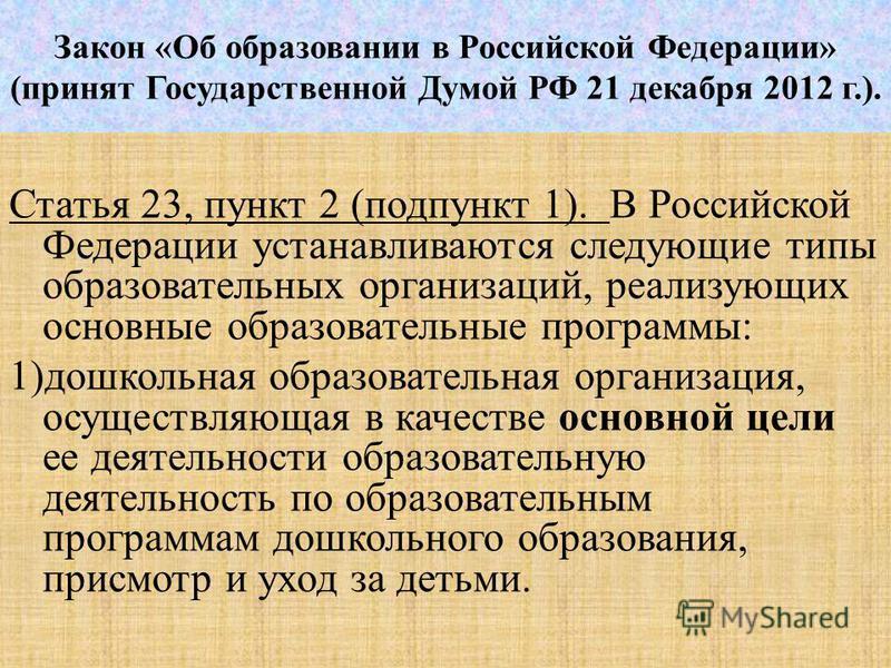 Закон «Об образовании в Российской Федерации» (принят Государственной Думой РФ 21 декабря 2012 г.). Статья 23, пункт 2 (подпункт 1). В Российской Федерации устанавливаются следующие типы образовательных организаций, реализующих основные образовательн