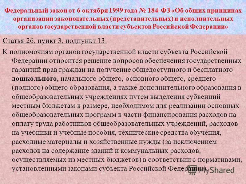 Федеральный закон от 6 октября 1999 года 184-ФЗ «Об общих принципах организации законодательных (представительных) и исполнительных органов государственной власти субъектов Российской Федерации» Статья 26, пункт 3, подпункт 13. К полномочиям органов