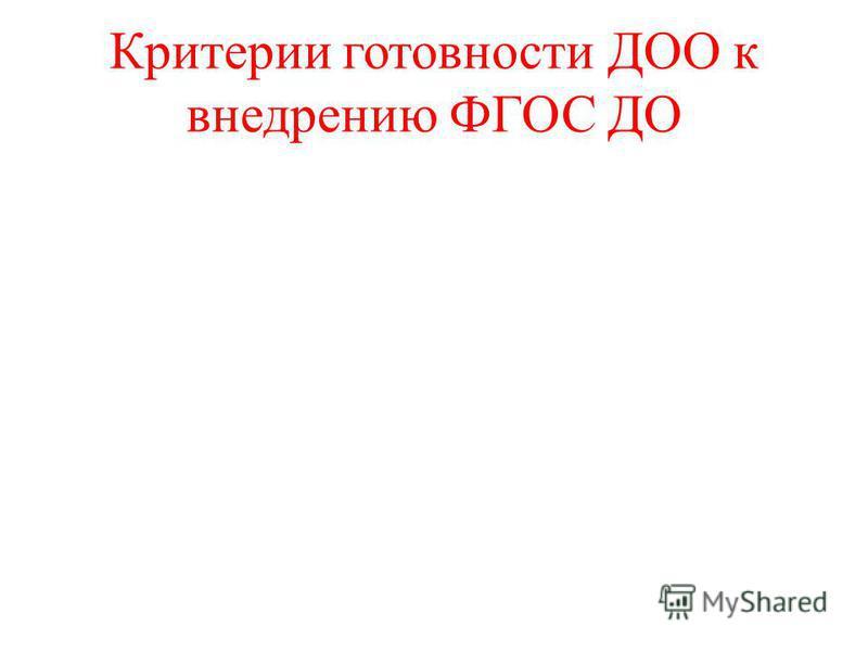 Критерии готовности ДОО к внедрению ФГОС ДО