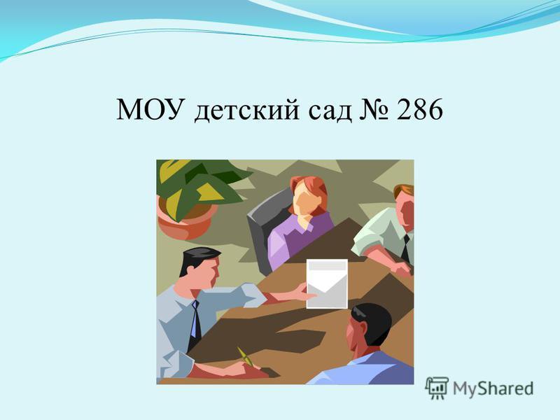 МОУ детский сад 286