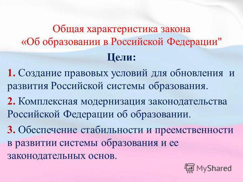 Общая характеристика закона «Об образовании в Российской Федерации