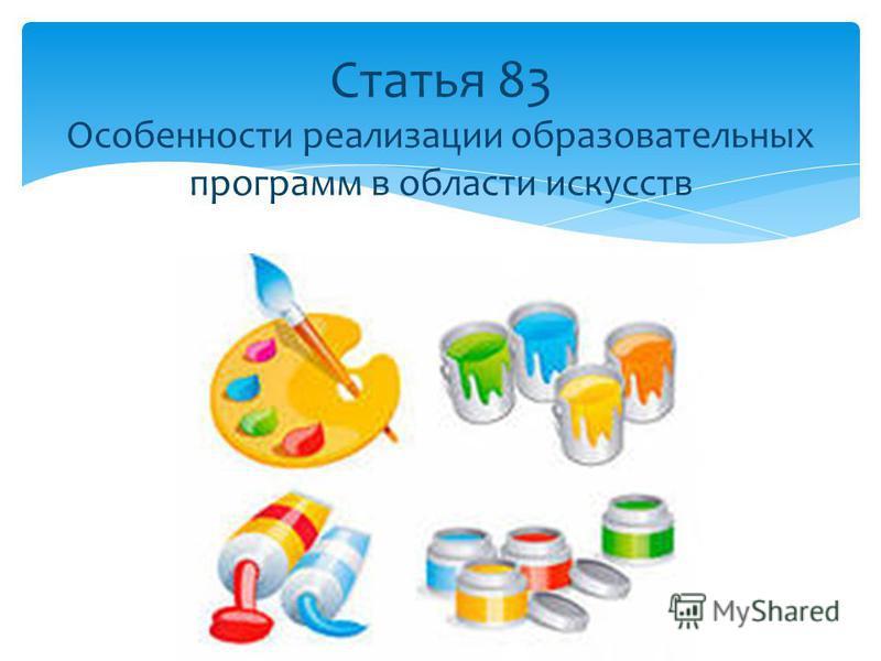 Статья 83 Особенности реализации образовательных программ в области искусств