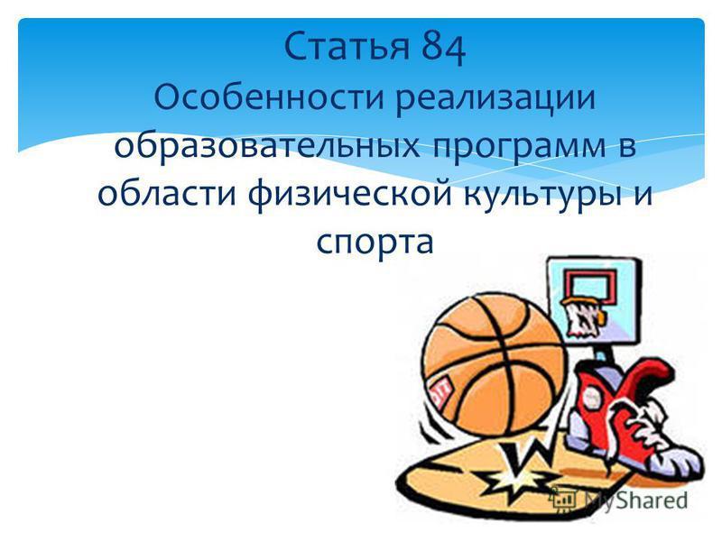 Статья 84 Особенности реализации образовательных программ в области физической культуры и спорта