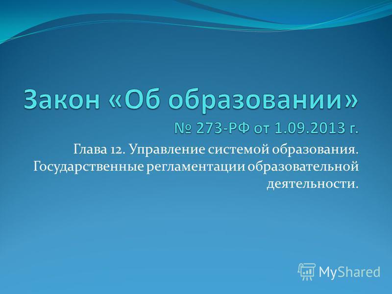 Глава 12. Управление системой образования. Государственные регламентации образовательной деятельности.