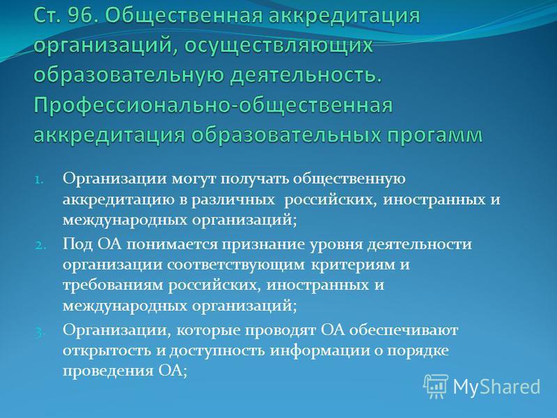 1. Организации могут получать общественную аккредитацию в различных российских, иностранных и международных организаций; 2. Под ОА понимается признание уровня деятельности организации соответствующим критериям и требованиям российских, иностранных и