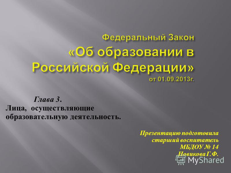Глава 3. Лица, осуществляющие образовательную деятельность. Презентацию подготовила старший воспитатель МБДОУ 14 Новикова Г. Ф.