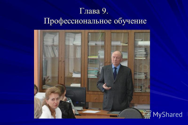 Глава 9. Профессиональное обучение
