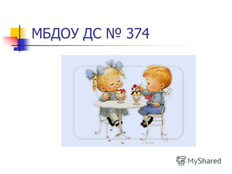 МБДОУ ДС 374