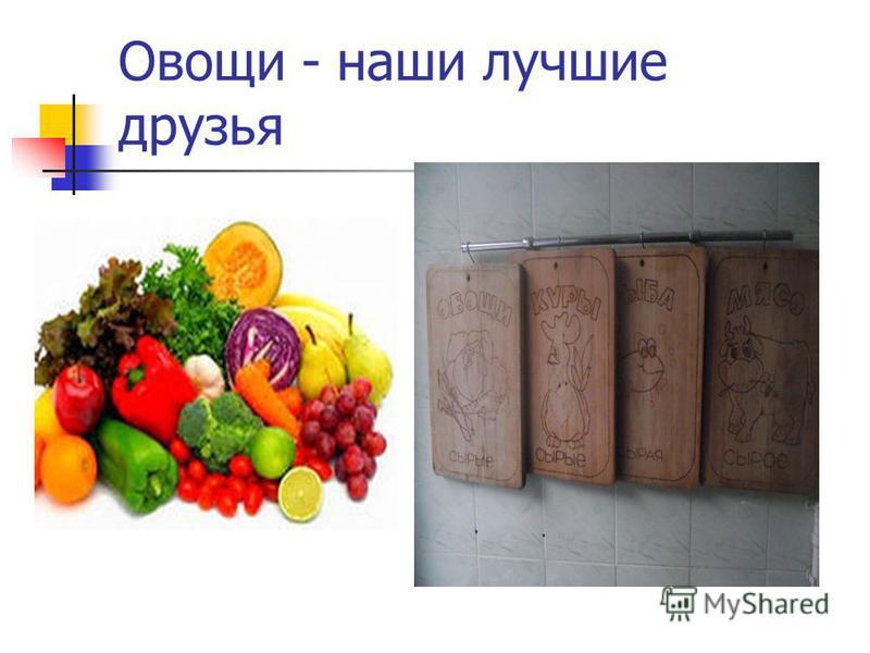 Овощи - наши лучшие друзья
