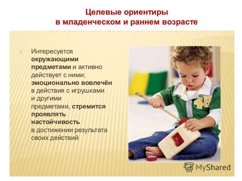Целевые ориентиры в младенческом и раннем возрасте