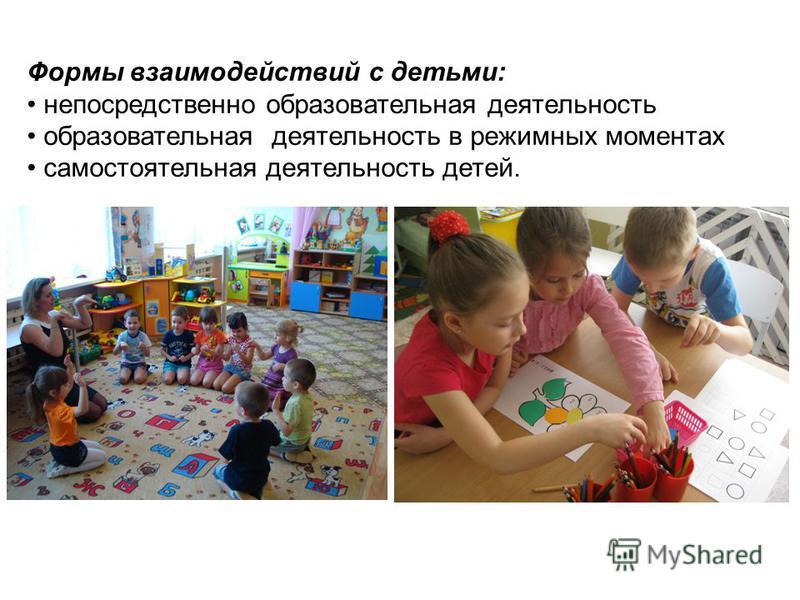 Формы взаимодействий с детьми: непосредственно образовательная деятельность образовательная деятельность в режимных моментах самостоятельная деятельность детей.