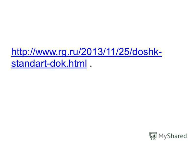 http://www.rg.ru/2013/11/25/doshk- standart-dok.htmlhttp://www.rg.ru/2013/11/25/doshk- standart-dok.html.