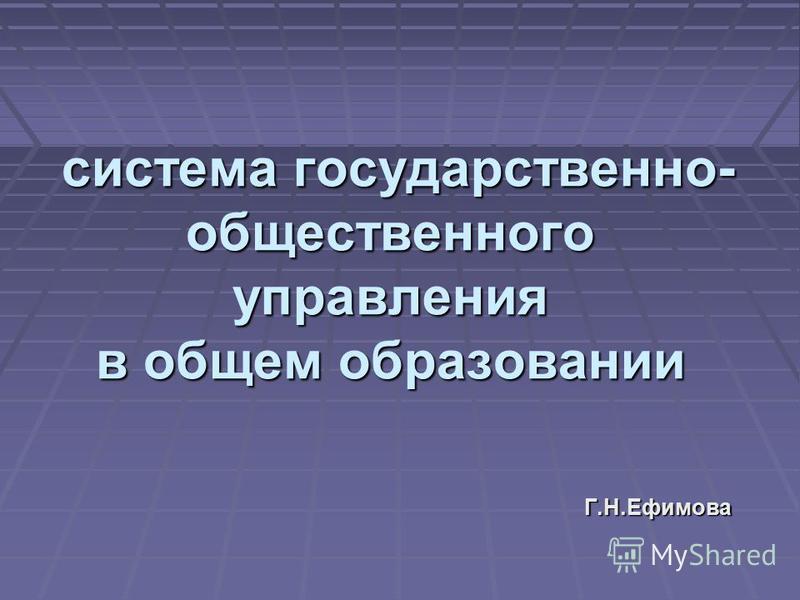 система государственно- общественного управления в общем образовании система государственно- общественного управления в общем образовании Г.Н.Ефимова