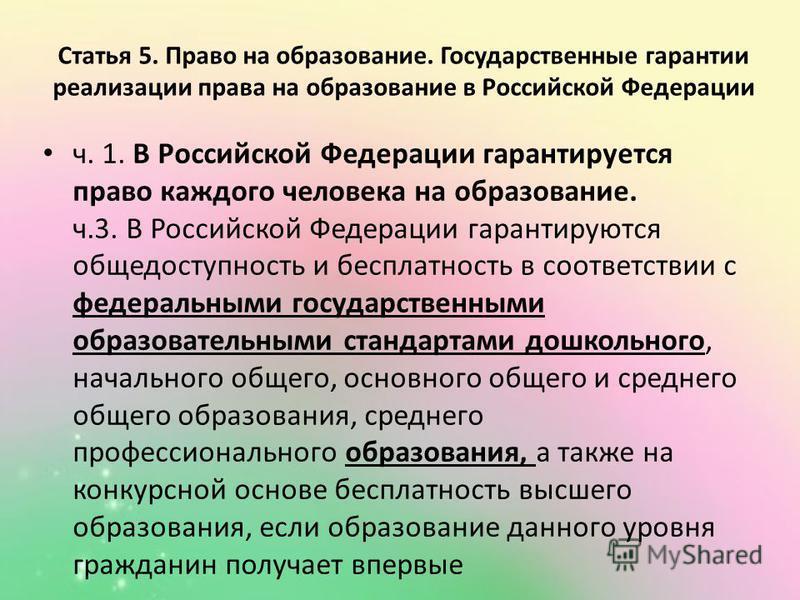 Статья 5. Право на образование. Государственные гарантии реализации права на образование в Российской Федерации ч. 1. В Российской Федерации гарантируется право каждого человека на образование. ч.3. В Российской Федерации гарантируются общедоступност