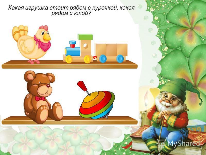 Какая игрушка стоит рядом с курочкой, какая рядом с юлой?