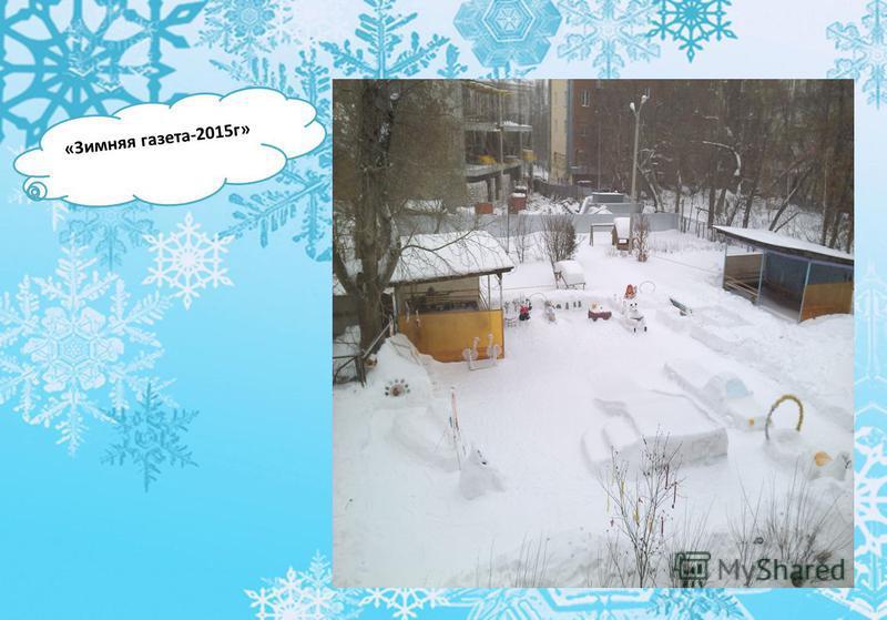 «Зимняя газета-2015 г»