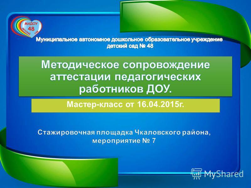 Мастер-класс от 16.04.2015 г.