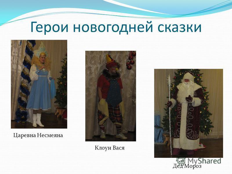 Герои новогодней сказки Царевна Несмеяна Клоун Вася Дед Мороз