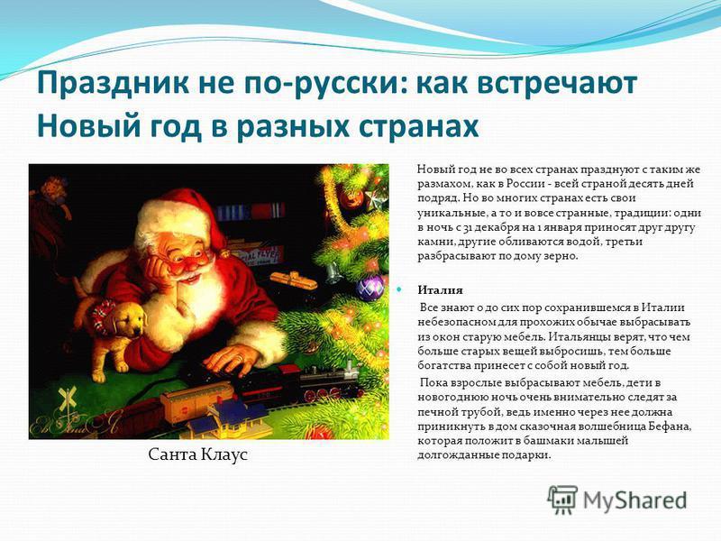 Праздник не по-русски: как встречают Новый год в разных странах Новый год не во всех странах празднуют с таким же размахом, как в России - всей страной десять дней подряд. Но во многих странах есть свои уникальные, а то и вовсе странные, традиции: од