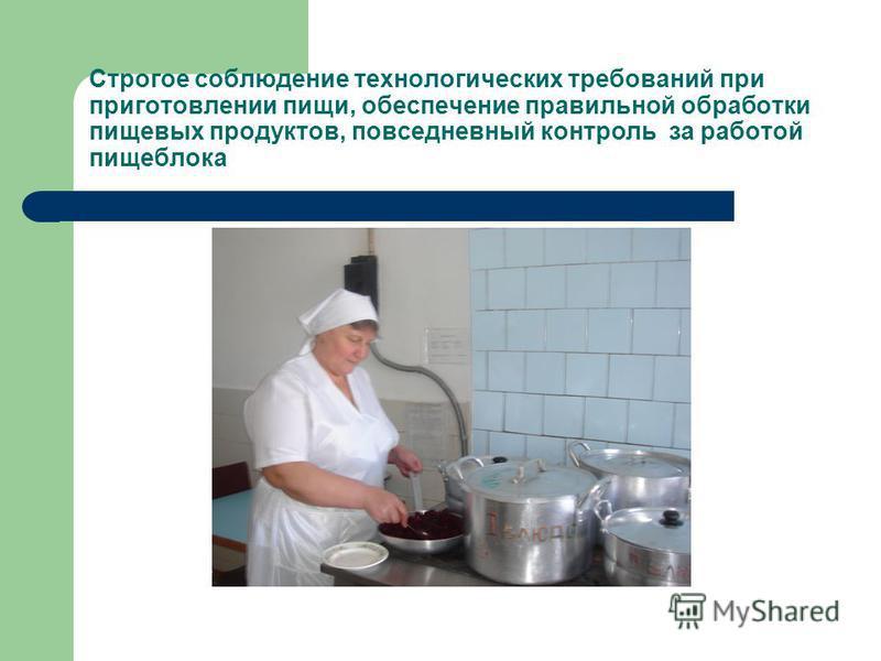 Строгое соблюдение технологических требований при приготовлении пищи, обеспечение правильной обработки пищевых продуктов, повседневный контроль за работой пищеблока