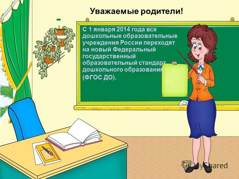Уважаемые родители! С 1 января 2014 года все дошкольные образовательные учреждения России переходят на новый Федеральный государственный образовательный стандарт дошкольного образования (ФГОС ДО).