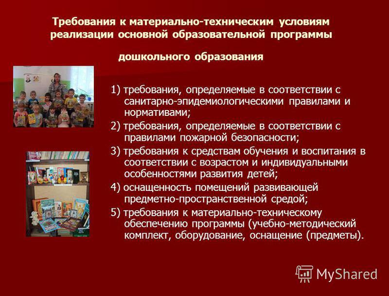 Требования к материально-техническим условиям реализации основной образовательной программы дошкольного образования 1) требования, определяемые в соответствии с санитарно-эпидемиологическими правилами и нормативами; 2) требования, определяемые в соот