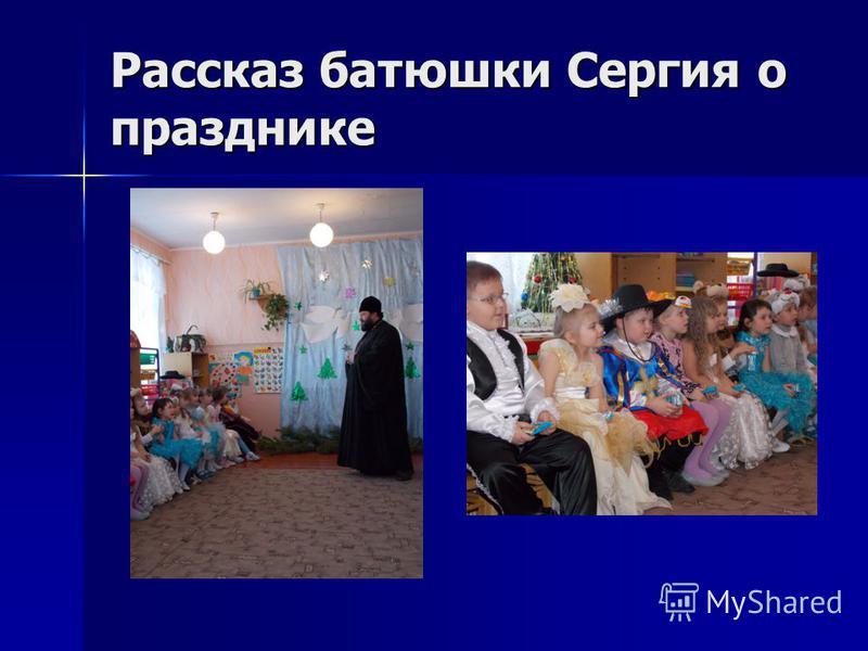 Рассказ батюшки Сергия о празднике