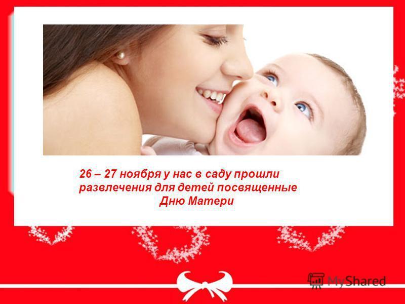 26 – 27 ноября у нас в саду прошли развлечения для детей посвященные Дню Матери
