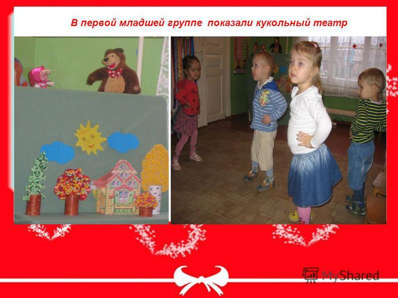 В первой младшей группе показали кукольный театр