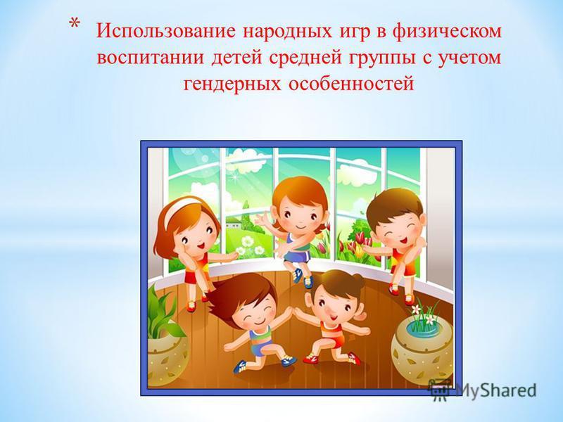 * Использование народных игр в физическом воспитании детей средней группы с учетом гендерных особенностей