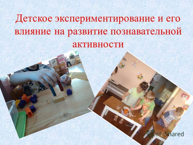 Детское экспериментирование и его влияние на развитие познавательной активности
