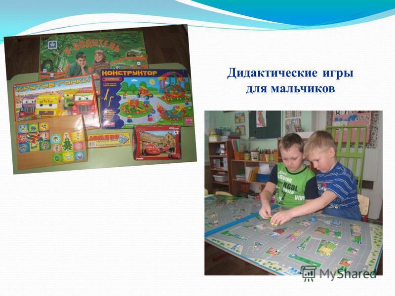 Дидактические игры для мальчиков
