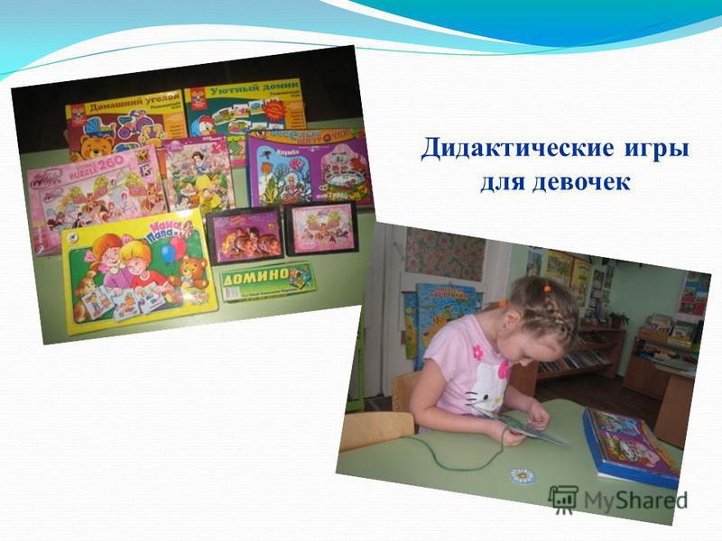 Дидактические игры для девочек